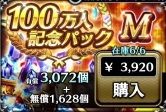 100万人記念パックM