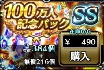 100万人記念パックSS