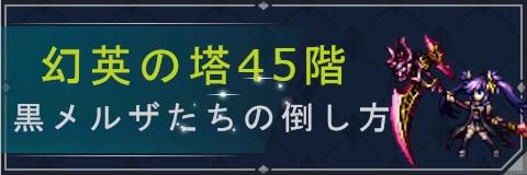 幻英の塔45階攻略(黒メルザたちの倒し方)