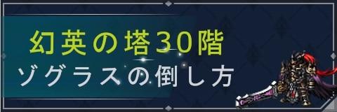 幻影の塔30