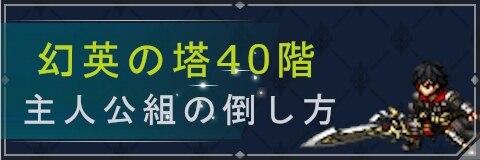 幻英の塔40階攻略(主人公組の倒し方)