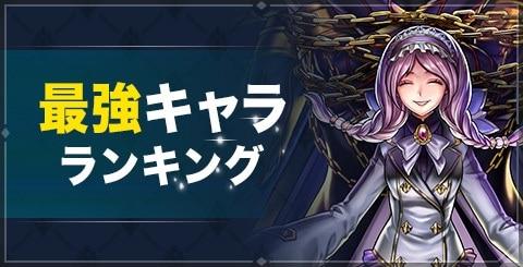 最強キャラ(ユニット)ランキング
