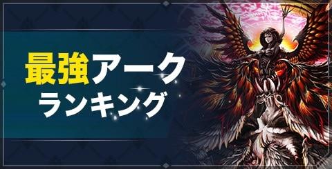 最強アークランキング|3/2(火)更新