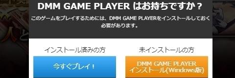 DMMプレイヤーをインストールする