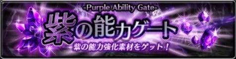 紫の能力ゲート