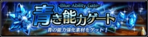 青き能力ゲート