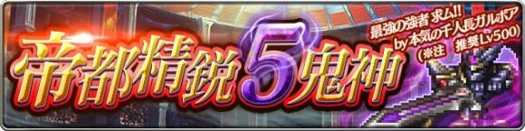 5鬼神の攻略と報酬|帝都精鋭5鬼神