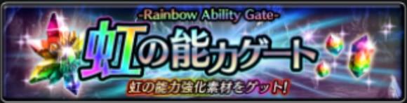 虹の能力ゲート