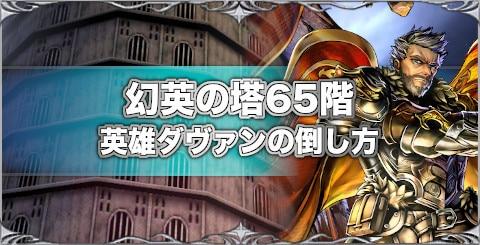 幻英の塔65