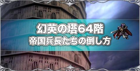 幻英の塔64