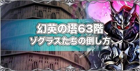 幻英の塔63