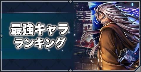 最強キャラ(ユニット)ランキング|1/19(火)更新