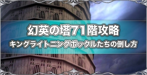 幻英の塔71階
