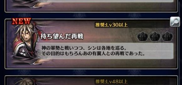 ユニットストーリー手順3
