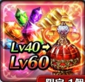 40→60パック