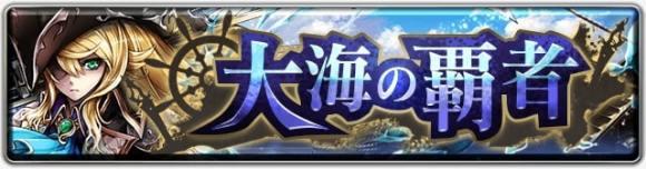 大海の覇者