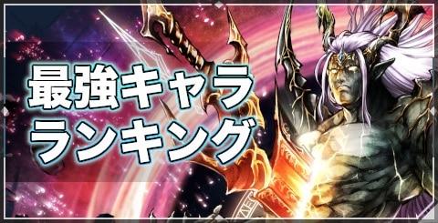 最強キャラ(ユニット)ランキング|ゴルム・クリスタリア追加