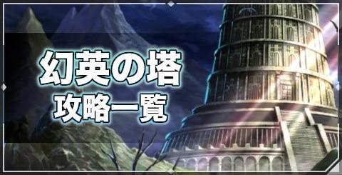 幻英の塔攻略一覧