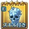 凍てついた骸骨