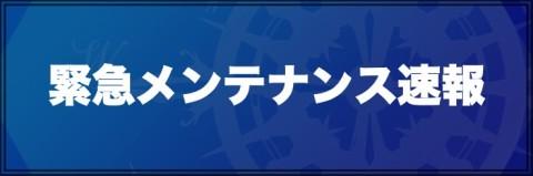 緊急メンテナンス速報【通信エラー】