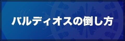バルディオス(2-9-6)の倒し方と攻略【勝てない人向け】
