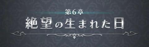 ストーリー6章