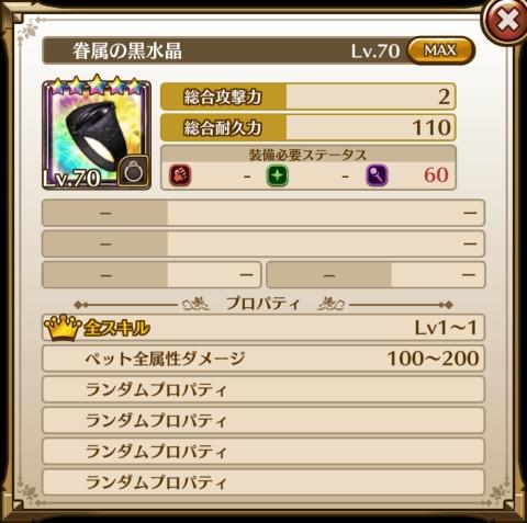 眷属の黒水晶