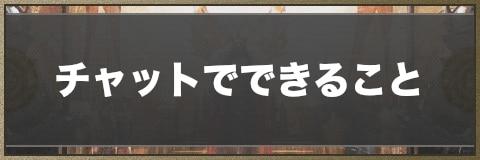 チャットでできることと自動翻訳について