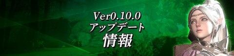 Ver0.10.0