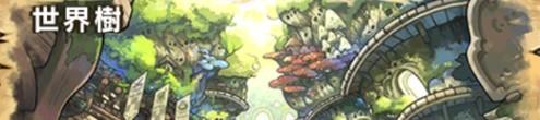 エリア4世界樹