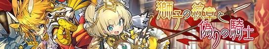 獅子の紋章と偽りの騎士イベント攻略まとめ
