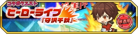 ヒーローライブ「守沢千秋」バナー