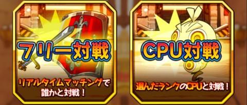 CPU対戦追加