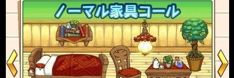 ノーマル家具