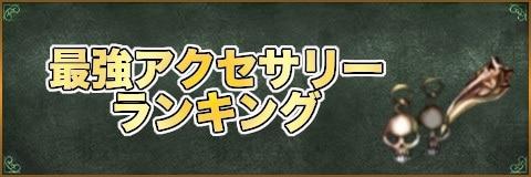 最強アクセサリーランキング【種類別】