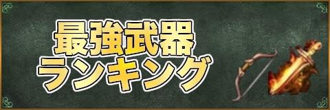 最強武器ランキング【職業別】