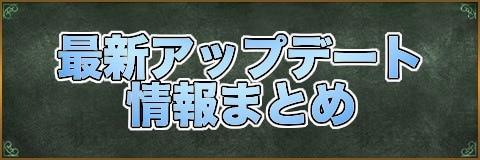 最新アップデート情報まとめ|12/11更新