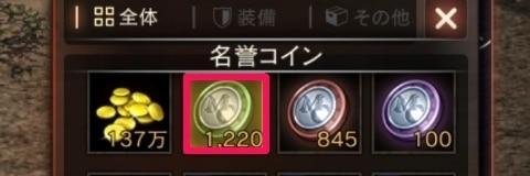 名誉コイン