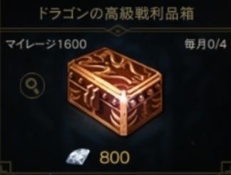 ドラゴンの高級戦利品箱