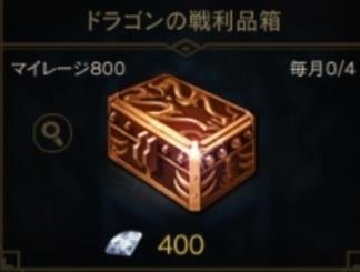 ドラゴンの戦利品箱