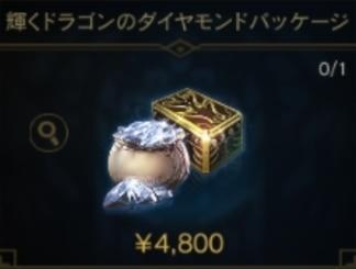 輝くドラゴンのダイヤモンドパッケージ