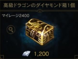 高級ドラゴンのダイヤモンド箱