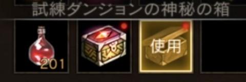 試練ダンジョンの神秘の箱