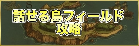 話せる島フィールド攻略|初心者おすすめ狩り場