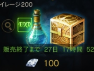 エキンスの成長箱