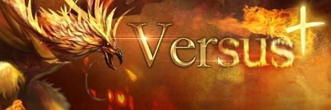 ボス討伐イベント「Versus+」の解説と報酬一覧