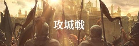 攻城戦image