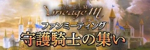 ファンミーティング「守護騎士の集い」