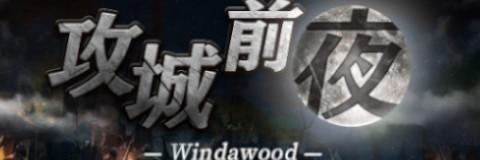 攻城前夜ウィンダウッド