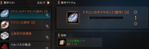 ドラゴンのダイヤモンド